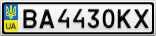 Номерной знак - BA4430KX