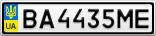Номерной знак - BA4435ME