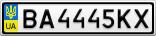 Номерной знак - BA4445KX