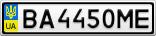 Номерной знак - BA4450ME