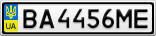 Номерной знак - BA4456ME