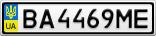 Номерной знак - BA4469ME