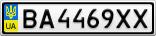 Номерной знак - BA4469XX