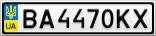 Номерной знак - BA4470KX