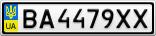 Номерной знак - BA4479XX