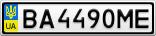 Номерной знак - BA4490ME