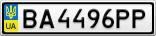 Номерной знак - BA4496PP