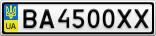 Номерной знак - BA4500XX