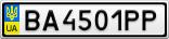 Номерной знак - BA4501PP