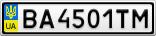 Номерной знак - BA4501TM