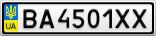 Номерной знак - BA4501XX