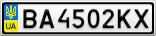 Номерной знак - BA4502KX