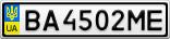 Номерной знак - BA4502ME