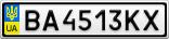 Номерной знак - BA4513KX