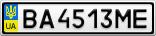 Номерной знак - BA4513ME