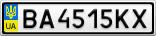 Номерной знак - BA4515KX