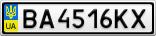 Номерной знак - BA4516KX