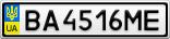 Номерной знак - BA4516ME