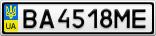 Номерной знак - BA4518ME