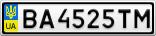Номерной знак - BA4525TM