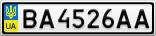 Номерной знак - BA4526AA