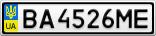 Номерной знак - BA4526ME