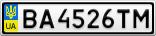 Номерной знак - BA4526TM