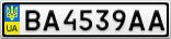 Номерной знак - BA4539AA