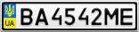 Номерной знак - BA4542ME