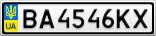 Номерной знак - BA4546KX
