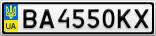 Номерной знак - BA4550KX