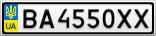 Номерной знак - BA4550XX
