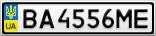 Номерной знак - BA4556ME