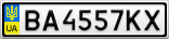 Номерной знак - BA4557KX