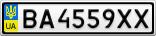Номерной знак - BA4559XX