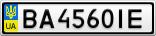 Номерной знак - BA4560IE