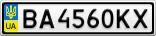 Номерной знак - BA4560KX