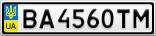 Номерной знак - BA4560TM