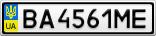 Номерной знак - BA4561ME