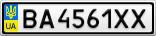 Номерной знак - BA4561XX