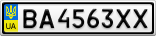 Номерной знак - BA4563XX