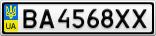 Номерной знак - BA4568XX