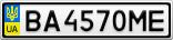 Номерной знак - BA4570ME