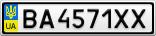 Номерной знак - BA4571XX