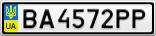 Номерной знак - BA4572PP