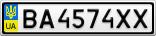 Номерной знак - BA4574XX