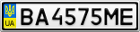 Номерной знак - BA4575ME