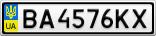 Номерной знак - BA4576KX
