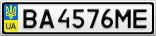 Номерной знак - BA4576ME