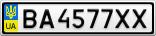 Номерной знак - BA4577XX